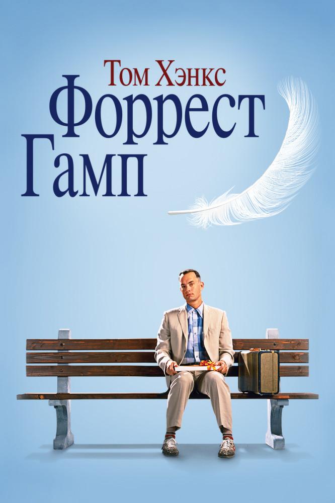 Фильм Форрест Гамп