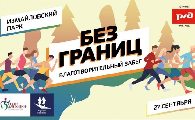 Благотворительный забег «Без границ» пройдёт 27 сентября в Москве